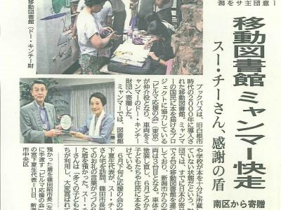 新潟日報に移動図書館の記事が載りました