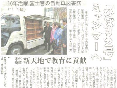 日本から12台目の移動図書館を富士宮市より贈呈していただきました。